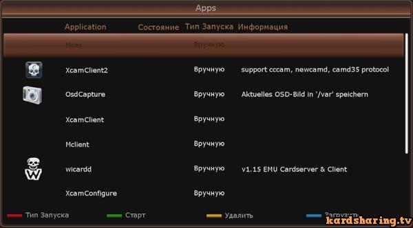 Эмулятор XcamClient 2 | Спутниковое телевидение